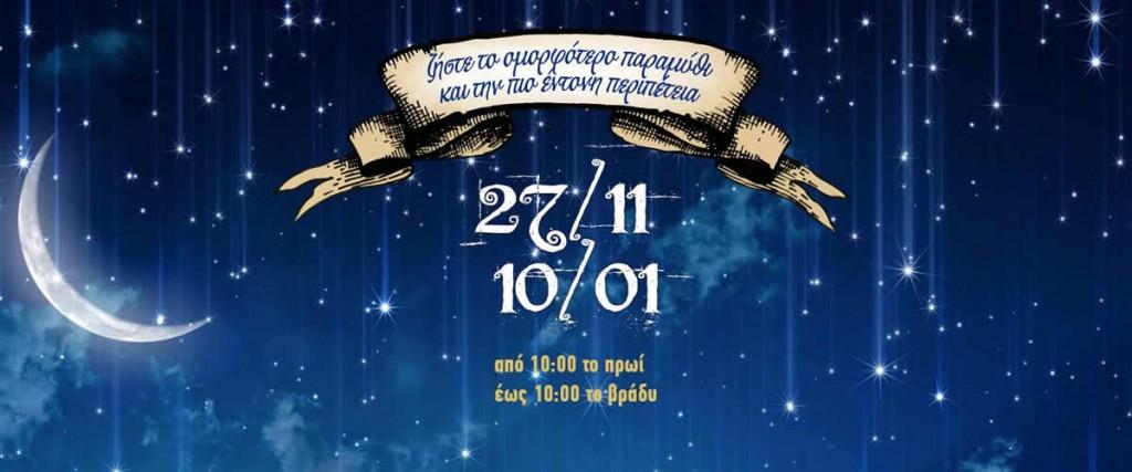 ΑΣΤΕΡΟΥΠΟΛΗ, ΙΩΑΝΝΙΝΑ 2015-2016