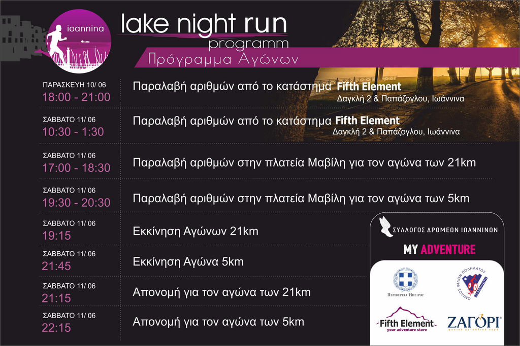 LAKE NIGHT RUN Ioannina program